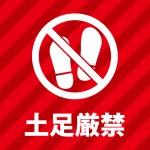 外履きでの入室を禁止する貼り紙