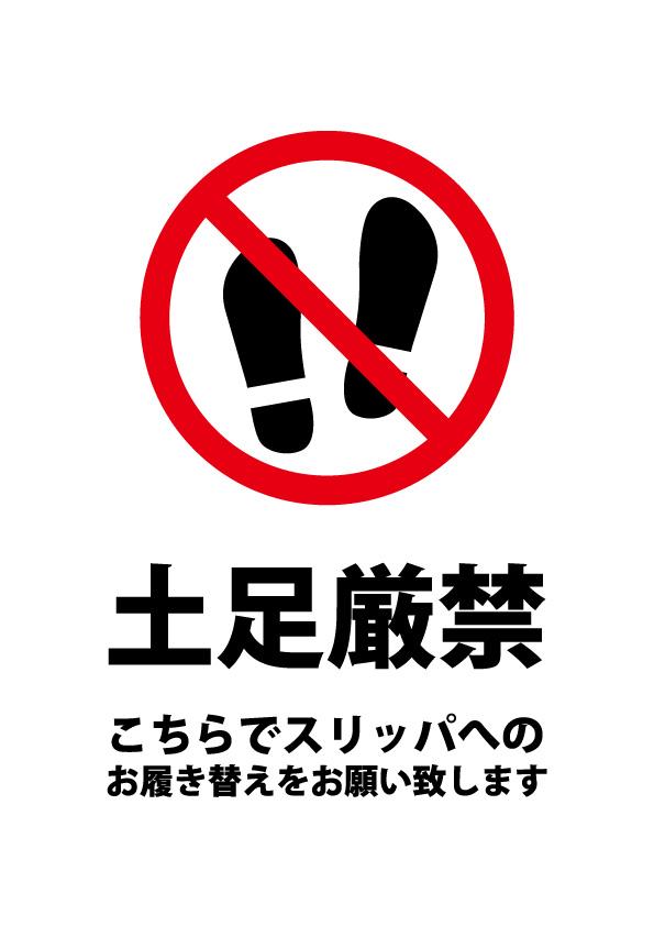 入室の際のスリッパへの履き替えを促す土足禁止貼り紙 無料商用