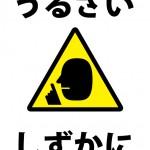 迷惑な騒音を注意する貼り紙