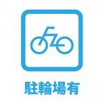 自転車置き場が有ることを表す貼り紙テンプレート