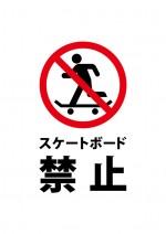 スケートボードの利用を注意する貼り紙テンプレート