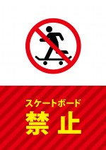 公共の場でのスケートボードの利用を注意する貼り紙テンプレート