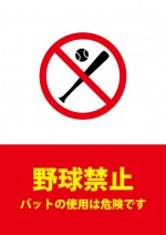 バットの使用する野球を禁止する貼り紙テンプレート