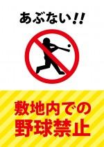 敷地内での野球禁止を表す注意貼り紙テンプレート