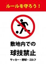 敷地内でのサッカー・野球・ゴルフの禁止を表す注意貼り紙テンプレート