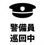 警備員の存在を表す防犯対策貼り紙テンプレート