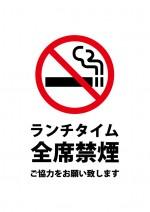 お昼の食事時の全席禁煙を示す貼り紙テンプレート
