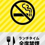 昼食時の全席禁煙を示す注意書き貼り紙テンプレート