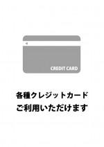クレジットカードが利用可能なことを表す貼り紙テンプレート