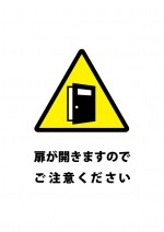 ドア・扉が急に開くおそれを伝える注意貼り紙テンプレート