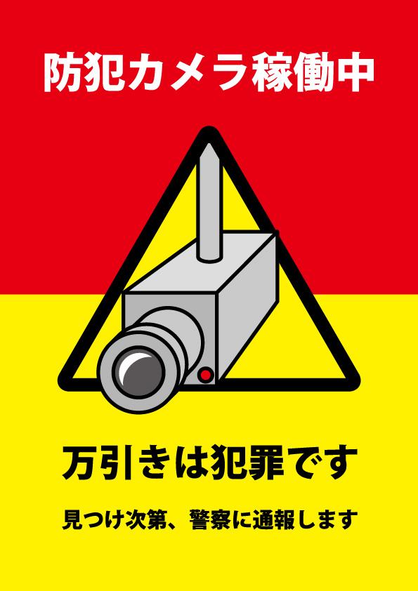 防犯カメラによる万引き防止を促す注意書き貼り紙 無料商用可能