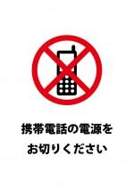 携帯電話・スマートフォンの電源OFFのお願い注意書き貼り紙テンプレート