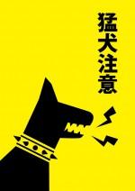 猛犬の存在を知らせる注意書き貼り紙テンプレート