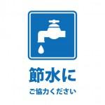 節水への協力をお願いするA4貼り紙テンプレート