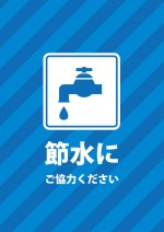 節水への協力をお願いする注意書き貼り紙テンプレート