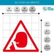 騒音注意マークのカッティングステッカー・シール 光沢タイプ・耐水・屋外耐候3~4年