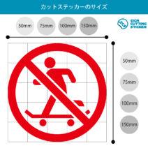 スケートボードを禁止するマークのカッティングステッカー・シール 光沢タイプ・耐水・屋外耐候3~4年