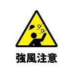強い風に注意を促す貼り紙テンプレート
