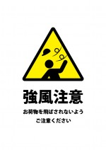 突然の強風に注意を促す貼り紙テンプレート