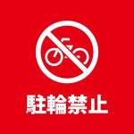放置自転車の禁止を表す注意書き貼り紙テンプレート