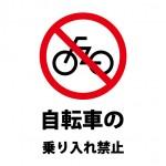 自転車の乗り入れ禁止を表す注意書き貼り紙テンプレート