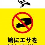 鳩へのエサやりを禁止する注意書き貼り紙テンプレート