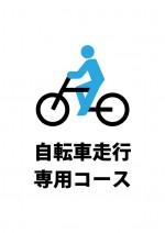 サイクリング専用コースを表す貼り紙テンプレート