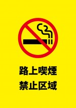 路上での喫煙禁止地域の注意貼り紙テンプレート
