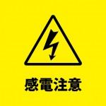 電気ショックの恐れを注意する貼り紙テンプレート
