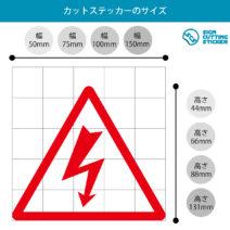 感電・高圧電気注意マークのカッティングステッカー・シール 光沢タイプ・防水・耐水・屋外耐候3~4年