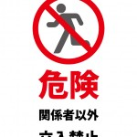 危険のため、立ち入り禁止を表す貼り紙テンプレート