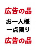 広告の品の限定数を表す貼り紙テンプレート