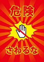 触ってはいけないことを表す注意貼り紙テンプレート