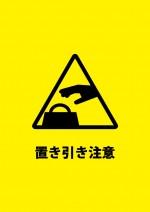 置引きを注意する黄色い貼り紙テンプレート