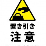 置引き・窃盗・盗難を注意する貼り紙テンプレート