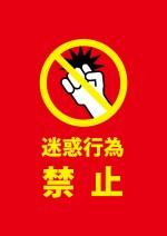 暴力などの迷惑行為を注意する赤い警告貼り紙テンプレート