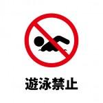 遊泳禁止区域を表す注意貼り紙テンプレート