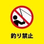 釣りの禁止を表す黄色い注意書き貼り紙テンプレート