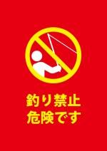 海や川での釣りの禁止を表す注意書き貼り紙テンプレート
