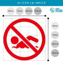 遊泳禁止マークのカッティングステッカー・シール 光沢タイプ・防水・耐水・屋外耐候3~4年