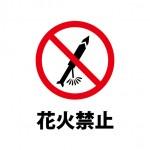 音の出る花火等の禁止を表す注意書き貼り紙テンプレート