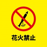 公園等での花火の禁止を表す注意書き貼り紙テンプレート