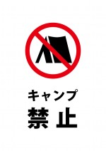 河川敷等でのキャンプ禁止を表す注意書き貼り紙テンプレート