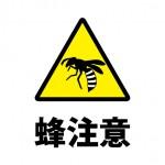 蜂への注意を促す貼り紙テンプレート