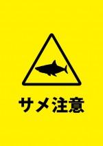 サメの回遊を知らせるを注意書き貼り紙テンプレート