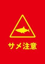 サメの危険を知らせるを注意書き貼り紙テンプレート