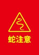 蛇やハブの危険を知らせるを注意書き貼り紙テンプレート