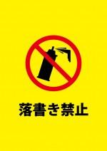 スプレーなどによる落書きを禁止する注意書き貼り紙テンプレート