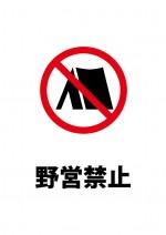野営を禁止する注意書き貼り紙テンプレート