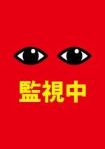 目のイラストの防犯対策注意書き貼り紙テンプレート